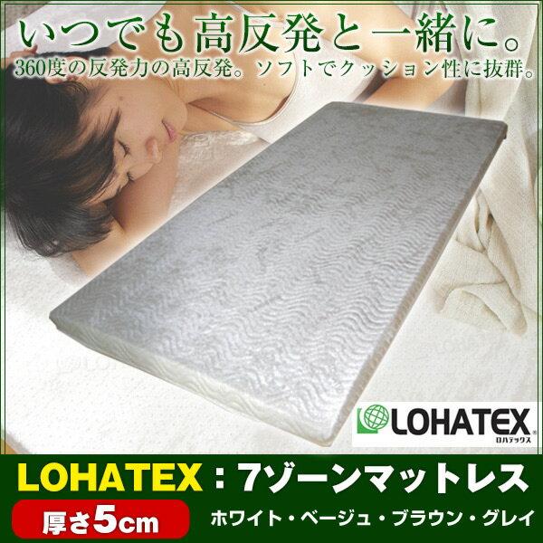 高反発ラテックス LOHATEX 7ゾーンマットレス フラットタイプ シングル 100x200x5cm 高反発寝具 腰痛 肩こり 首こり
