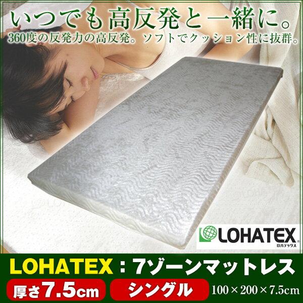 高反発ラテックス LOHATEX 7ゾーンマットレス シングル 100x200x7.5cm 高反発 ラテックス 寝返り 抗菌 防ダニ 防カビ 体圧分散 首こり 肩こり 【JTLS09】