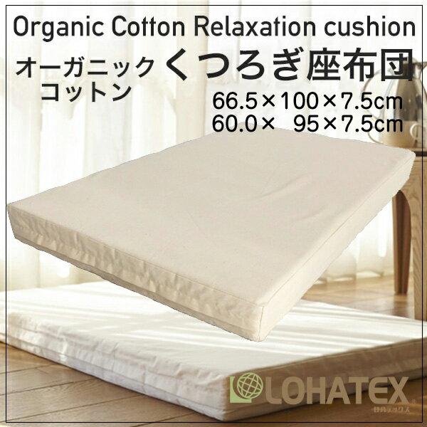 ラテックス高反発枕 LOHATEXくつろぎ座布団 厚さ7.5cm