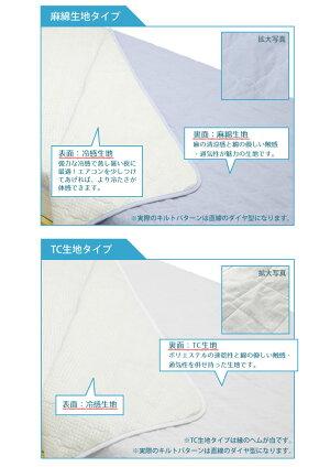 スーパーナガークールケットシングル140*190メッシュ素材のcoolケット日本製接触冷感・吸水性通気性に優れています。ひんやり冷感涼感さらさら丸洗い