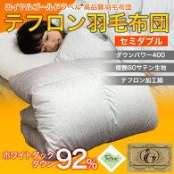 【送料無料】テフロン加工であったかふんわり仕上げテフロン羽毛布団掛け布団セミダブルロングサイズ170×210