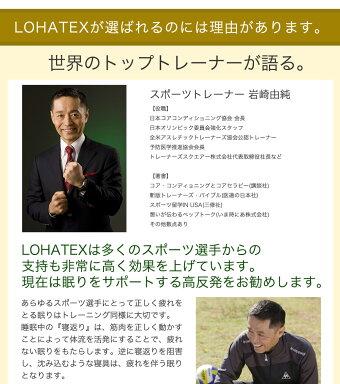 LOHATEX敷きパッド(厚さ2.5cm)マットレスシングル100×200×2.5cm