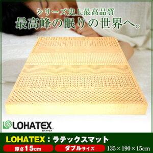 寝返りしやすい高反発ラテックス敷き布団『ロハテックス』シングルサイズ:100x190x15cm