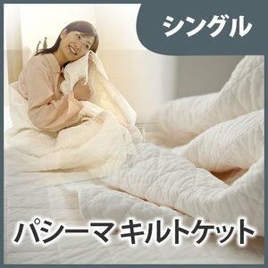 ガーゼと脱脂綿の快適寝具 パシーマEX キルトケット 140*205 シングル【1902】