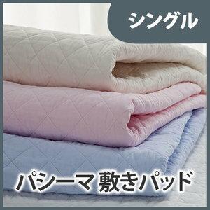 ガーゼと脱脂綿の快適寝具パシーマ敷きパット100*210シングル[oua]