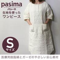 ガーゼと脱脂綿の快適寝具パシーマ使いのパジャマSサイズ