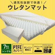 高反発除湿消臭ダニ対策3つ折りマットレス厚さ7cmシングルサイズ100*200*7cm
