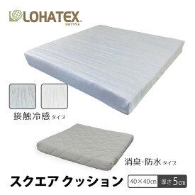 スクエアクッション ラテックス 高反発 クッション LOHATEX 寝具 おすすめ