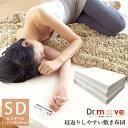 寝返りしやすい高反発ラテックス敷き布団『ドクタームーブ』セミダブル サイズ:120×195×9cm 高反発 マットレス 敷…