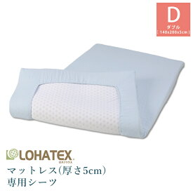 ロハテックス7ゾーン敷きマット専用シーツダブル140×200×5cm