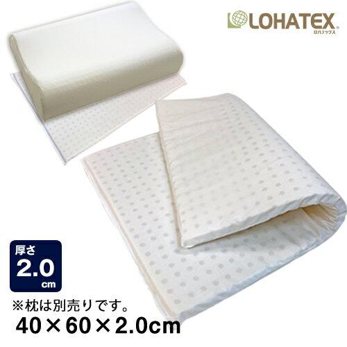 LOHATEX ラテックスシート 40×60×2cm ラテックス高反発寝具 枕の高さ調整に! ネックサポートピロー 大サイズ 40×60×10/12cmへの使用におすすめ!