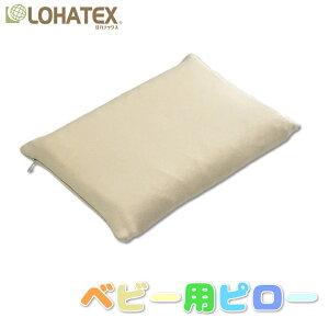 ≪枕/高反発≫ラテックス高反発枕LOHATEXベビー用ピロー【LB06】首こり肩こり腰痛