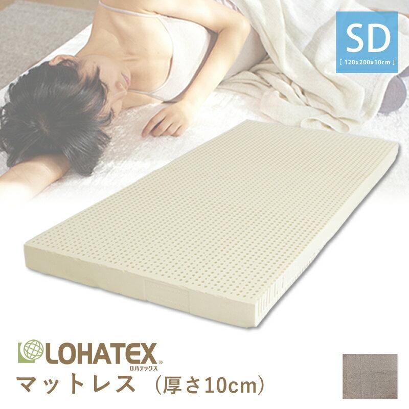 高反発ラテックス LOHATEX マットレス セミダブル 120×200×10cm ソフトタイプ 高反発寝具 腰痛 肩こり 首こり