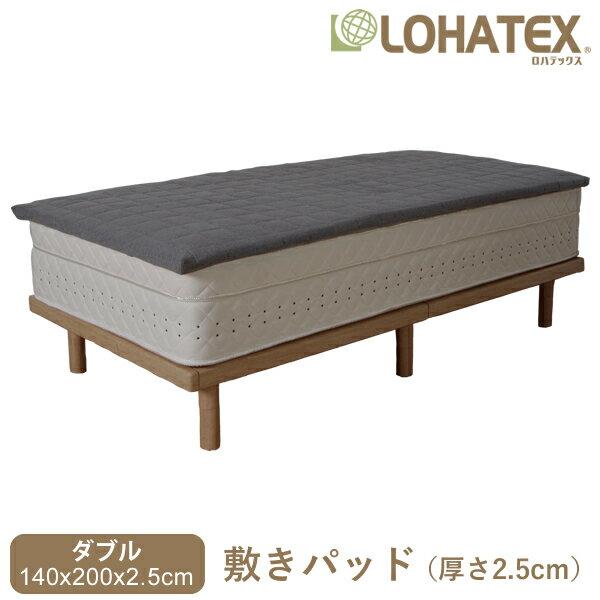 LOHATEX 敷きパッド(厚さ2.5cm) マットレス ダブル 140×200×2.5cm 洗濯可能 高反発寝具 腰痛 肩こり 首こり
