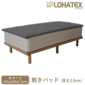 LOHATEX 敷きパッド(厚さ2.5cm) マットレス クイーン 160×200×2.5cm 高反発寝具 腰痛 肩こり 首こり