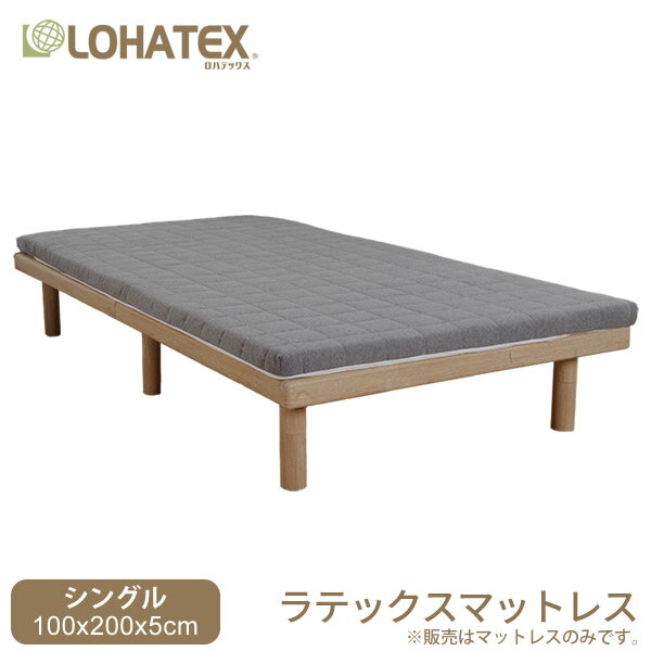 高反発ラテックス LOHATEX マットレス フラットタイプ シングル 100×200×5cm 高反発寝具 腰痛 肩こり 首こり