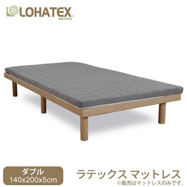 高反発ラテックス LOHATEX マットレス フラットタイプ ダブル140×200×5cm 高反発寝具 腰痛 肩こり 首こり