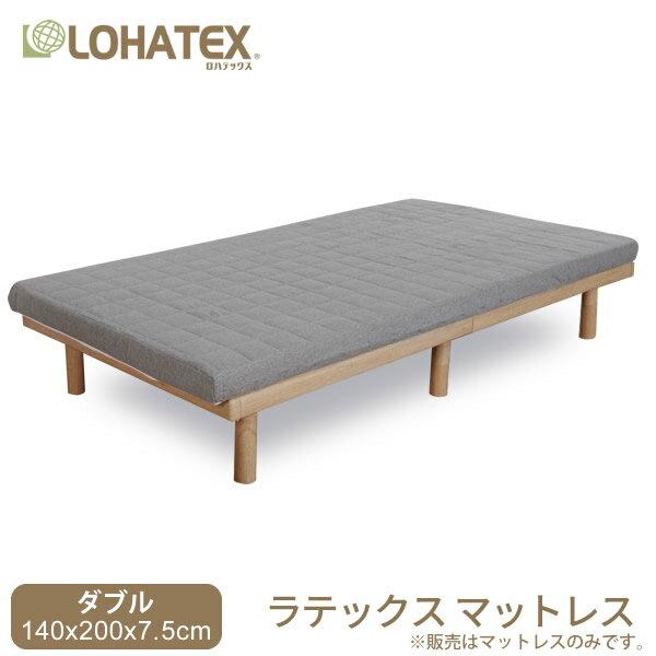 高反発ラテックス LOHATEX マットレス フラットタイプ ダブル 140×200×7.5cm 高反発寝具 腰痛 肩こり 首こり