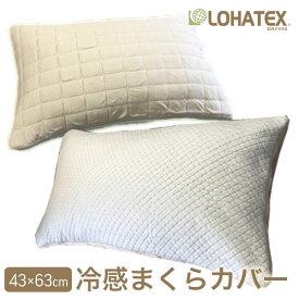 冷感アウトカバー 枕カバー 43×63cm 新生活