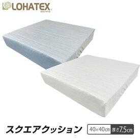 【厚さ7.5cm】LOHATEX スクエアクッション 40×40×7.5cm ラテックス 高反発 クッション LOHATEX 寝具 おすすめ