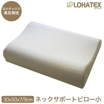 ラテックス高反発枕LOHATEXウェーブピロー小サイズ37*57cm