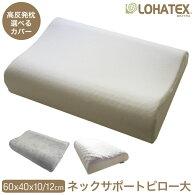 LOHATEXネックサポートピロー大サイズ40*60*10/12cm【QX03】