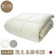 洗える掛け布団シングルサイズ150*210洗える掛け布団