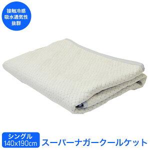 スーパーナガークールケットシングル140*190メッシュ素材のこだわりのcoolケット日本製接触冷感・吸水性通気性に優れてます。ひんやり冷感涼感さらさら丸洗い可能夏用寝具麻綿Qmax2℃涼しく感じます。