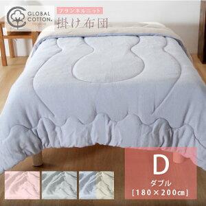 発熱するコットン「デオモイス」フランネルニットの掛け布団ダブルサイズ180×200cm