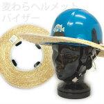 麦わらヘルメットバイザー【日よけ帽子メンズヘルメット用工事作業農作業帽子UV帽子UVカット麦わら紫外線春夏麦わら帽子メンズつば広父の日】