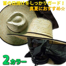 【買えば買うほどお得】首が焼けない作業用帽子 農作業や釣りに最適です。【麦わら帽子】【農作業 帽子 UV 帽子 日よけ 帽子 ガーデニング 帽子】【帽子 メンズ レディース おしゃれ UVカット 紫外線 日焼け つば広 父の日 春 夏 首 首ガード】