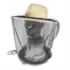 【送料無料】帽子に装着 虫よけ 防虫ネット 農作業 帽子 ネット ガーデニング 虫 帽子 装着 防虫 ネット 夏 釣り フィッシング
