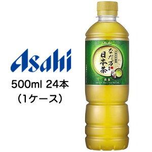 【個人様購入可能】[取寄] 送料無料 アサヒ なだ万監修 日本茶 500ml PET 24本 (1ケース) 42025