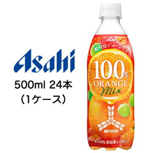 【個人様購入可能】[取寄] 送料無料 アサヒ 三ツ矢 100% オレンジ ミックス PET 500ml 24本 ( 1ケース ) 42371