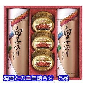 [個人様購入可能]●送料無料 [sss] 海苔 と カニ 缶詰 (55g) 詰め合わせ 5品 白子のり かに缶 ギフト セット 30482