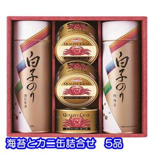 [個人様購入可能]●送料無料 [sss] 海苔 と カニ 缶詰 (110g) 詰め合わせ 5品 白子のり かに缶 ギフト セット 30479