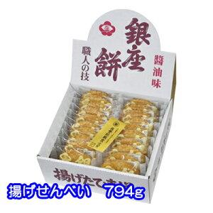 [個人様購入可能]●送料無料 [sss] 銀座花のれん 銀座餅 794g 揚げ せんべい ギフト セット 30403