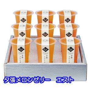 [個人様購入可能]●送料無料 [sss] 夕張 メロン ゼリー エスト 9品 洋菓子 ギフト セット 30423