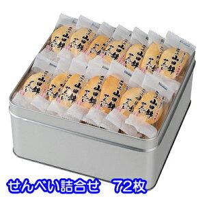 [個人様購入可能]●送料無料 山田錦 せんべい 缶入 72枚 塩 お菓子 ギフト 30396