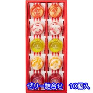[個人様購入可能]●送料無料 [sss] ピッコロ ドルチェ 10品 ゼリー 洋菓子 ギフト セット 30346