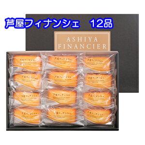 [個人様購入可能]●送料無料 芦屋 フィナンシェ 12品 洋菓子 ギフト セット 30545