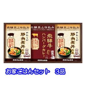 [個人様購入可能]●送料無料 [sss] 豚角煮丼 飛騨牛 入り ハンバーグ カレー セット 3品 食品 レトルト 和牛 ギフト セット 30468