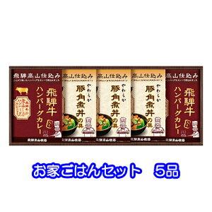 [個人様購入可能]●送料無料 [sss] 豚角煮丼 飛騨牛 入り ハンバーグ カレー セット 5品 食品 レトルト 和牛 ギフト セット 30469