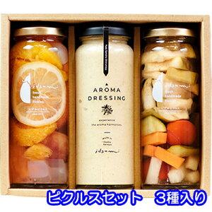 [個人様購入可能]●送料無料 idsumi ピクルス セット 食品 ギフト 30343
