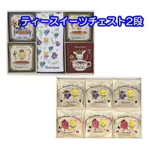 [個人様購入可能]●送料無料 カレルチャペック ティー スウィーツ チェスト 2段 紅茶 洋菓子 タオル ギフト セット 30347