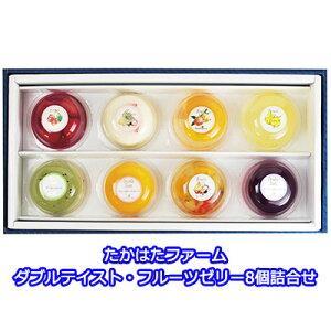 [個人様購入可能]●送料無料 ダブルテイスト・フルーツ ゼリー 8個 詰合せ 洋菓子 ギフト セット 31309