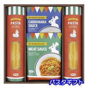 [個人様購入可能]●送料無料 ロディ ( Rody ) パスタ ギフト 4品 食品 パスタ ソース セット 31190