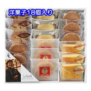 [個人様購入可能]●送料無料 洋菓子 18個入り ギフト セット 31245