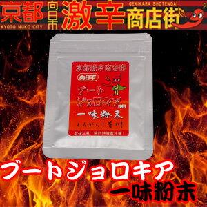 ●代引き不可 (送料無料) 【郵送でお届け】とんがらし芥川 ブートジョロキア使用 一味粉末 1袋入 40263