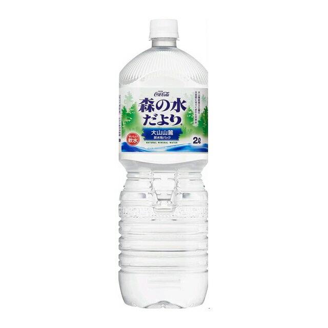 [sss]●代引き不可 (送料無料) 森の水だより 大山山麓 ペコらくボトル 2L PET× 6本 46369